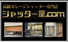 高級ガレージシャッター専門店シャッター屋.com