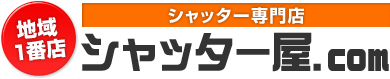 シャッター屋.com