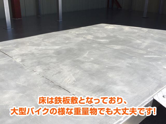 床は鉄板敷となっており、大型バイクの様な重量物でも大丈夫です!