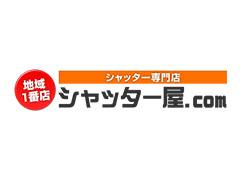 福岡県北九州市 手動シャッター電動化工事