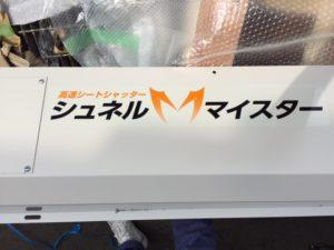 静岡県磐田市 ハーマン シートシャッター4