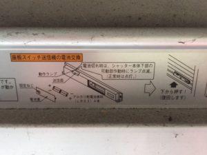 愛知県海部郡 障害物感知装置付座板 障検座板 センサー 電池交換 5