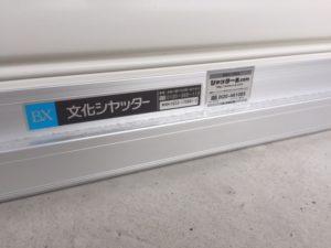 愛知県津島市 文化シャッター製 モートW シルキーホワイト1