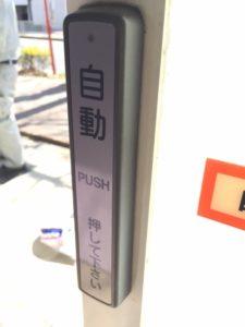 名古屋市中村区 手動シャッター交換 自動ドア修理5