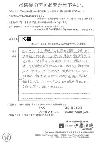 東京都大田区 K様