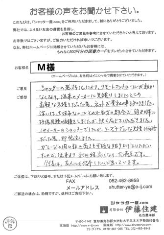 岐阜県大垣市 M様