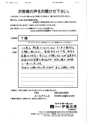 春日井市 T様