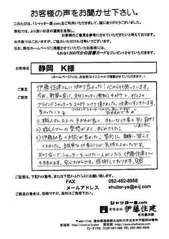 静岡県田方郡 K様