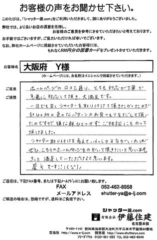 大阪府 Y様