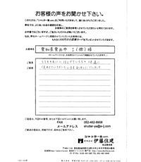 愛知県愛西市 S(株)様