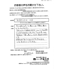 新潟県五泉市 M様