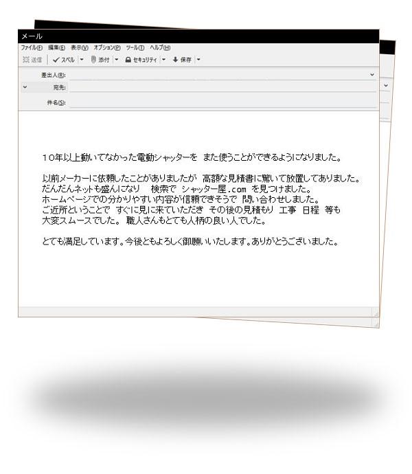 愛知県弥富市 S様