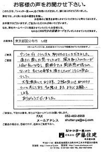 東京都国分寺市 M様