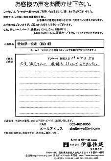 愛知県一宮市 株式会社 H様