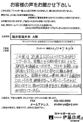福井県福井市 A様
