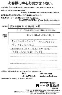 愛知県西尾市 有限会社A様