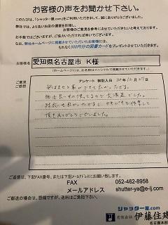 愛知県名古屋市 K様