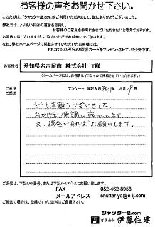 愛知県名古屋市 株式会社T様