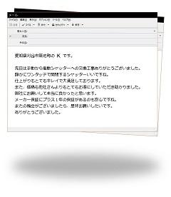愛知県刈谷市 K様