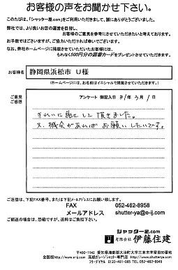 静岡県浜松市 U様