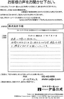 愛知県春日井市 (株)S様