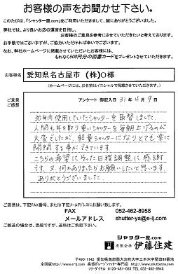 愛知県名古屋市 (株)O様