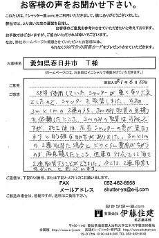 愛知県春日井市 T様