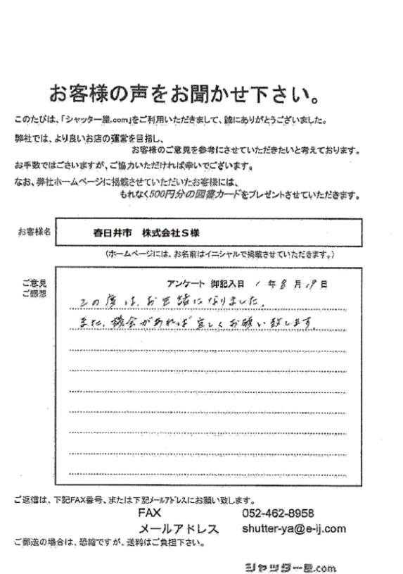 春日井市 株式会社S様
