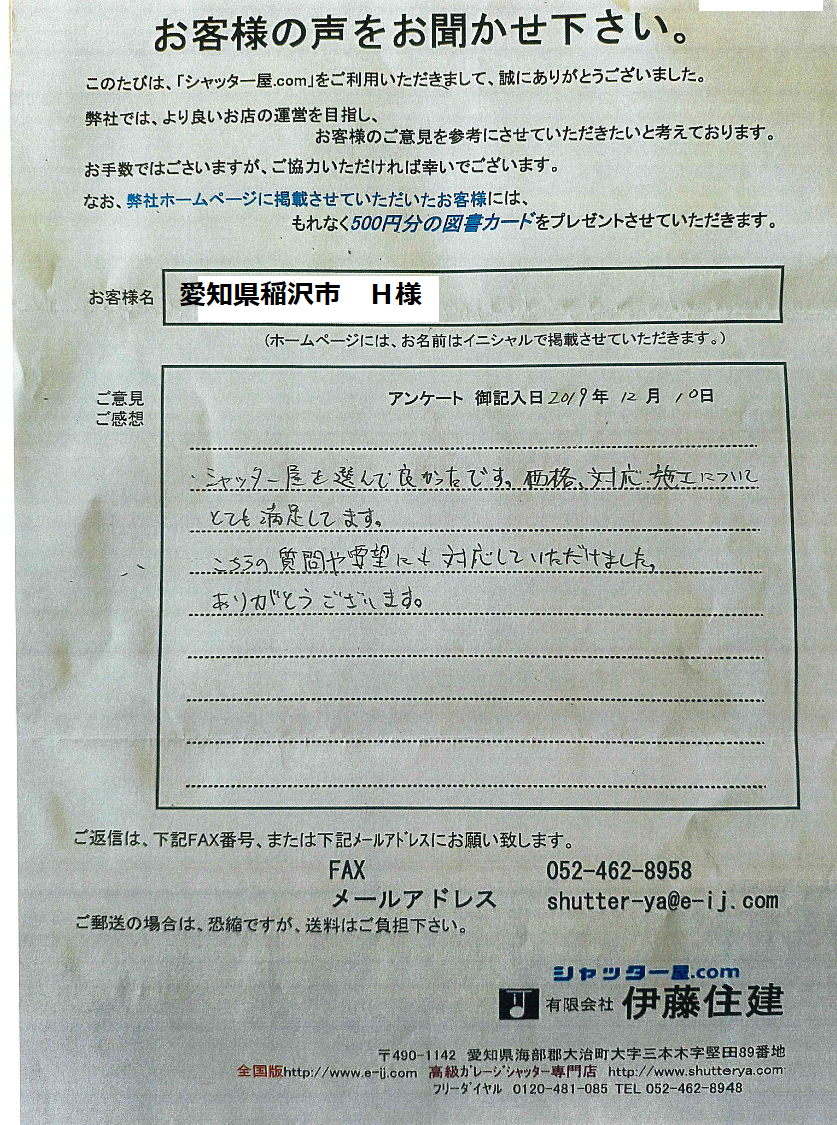 愛知県稲沢市 H様