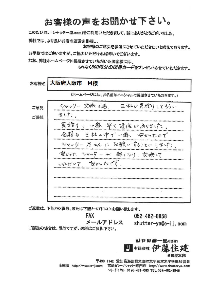 大阪府大阪市 M様