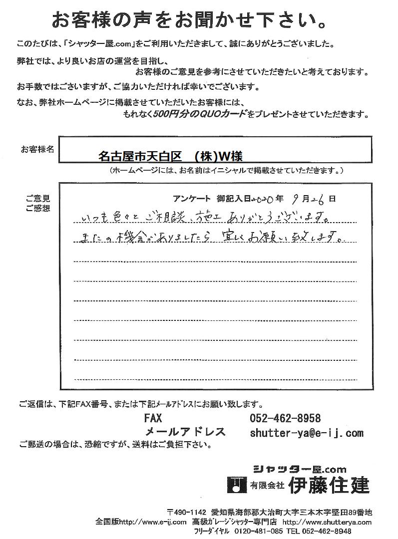愛知県名古屋市天白区 (株)W様