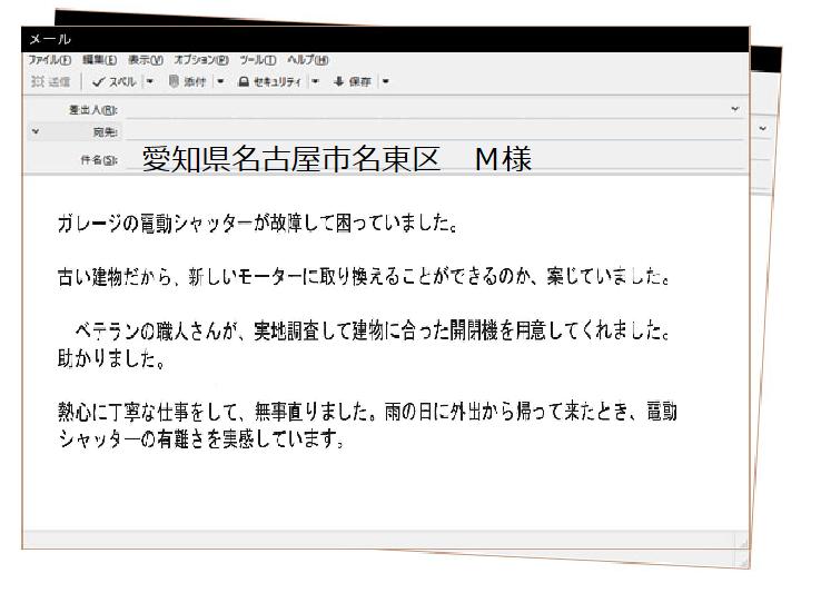 愛知県名古屋市名東区 M様