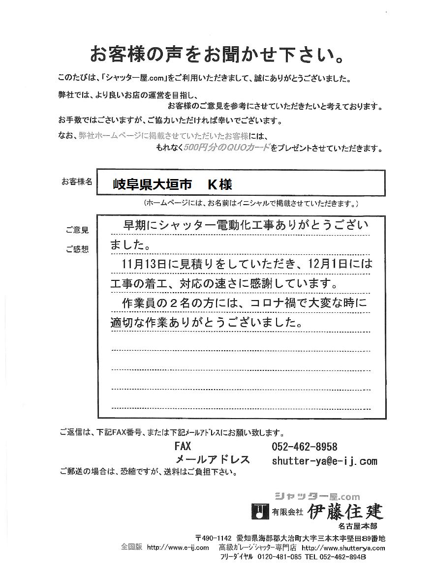岐阜県大垣市 K様