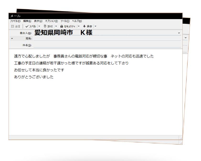 愛知県岡崎市 K様