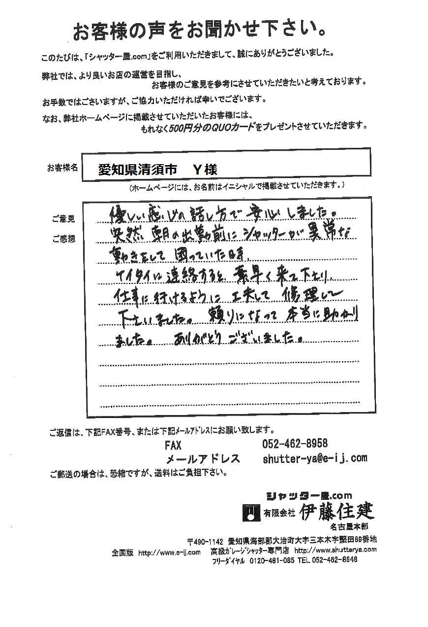 愛知県清須市 Y様
