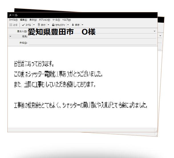 愛知県豊田市 O様