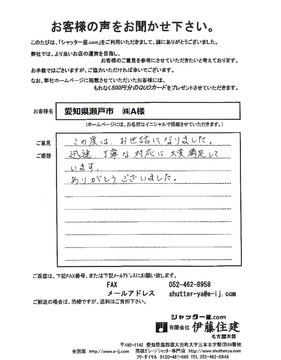 愛知県瀬戸市 ㈱A様