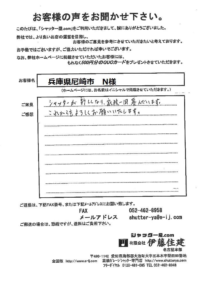 兵庫県尼崎市 N様