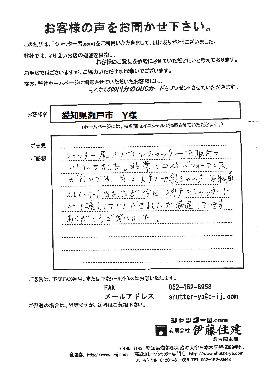 愛知県瀬戸市 Y様